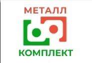 Металл-Комплект